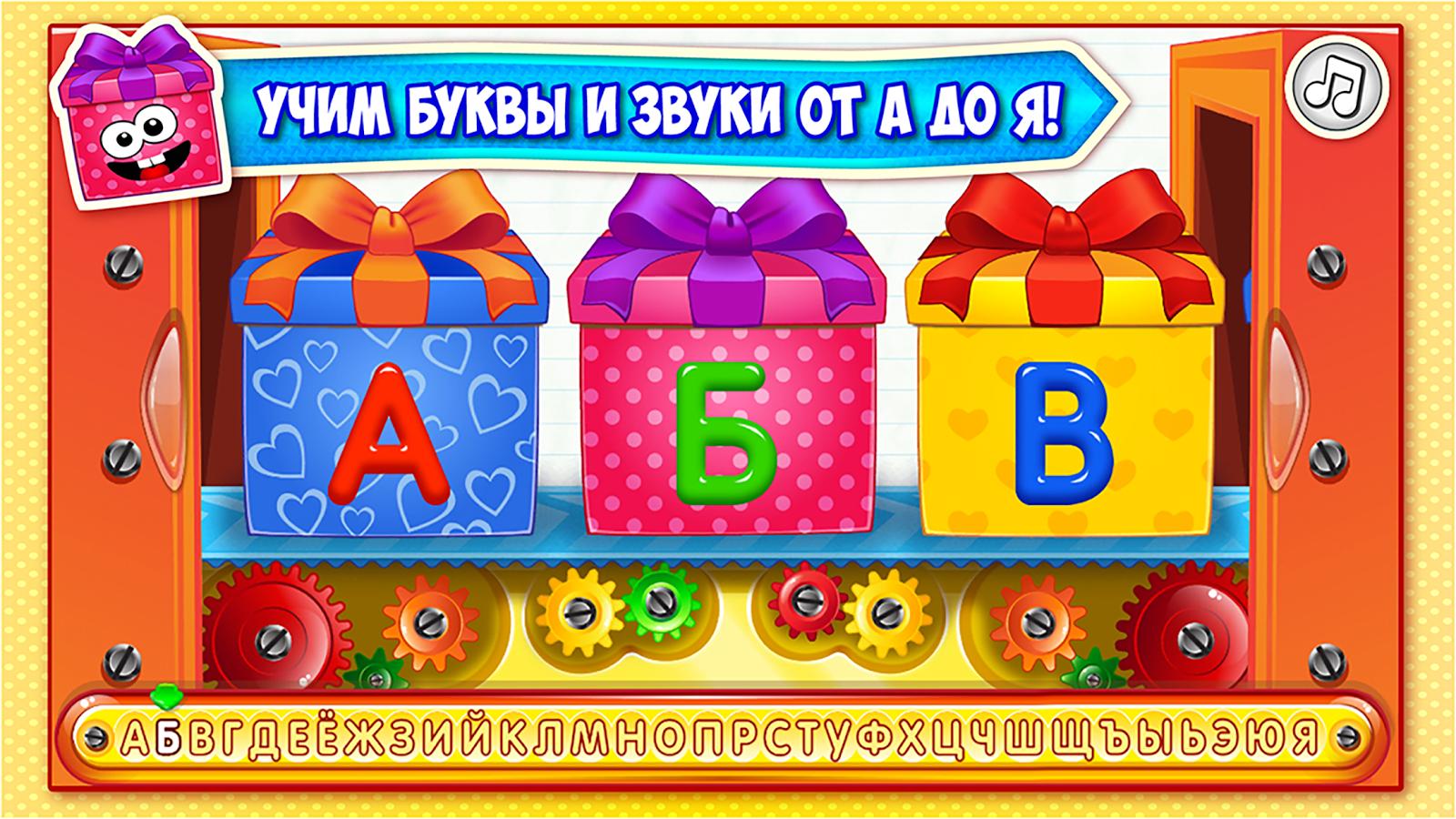 Как выучить буквы с малышом