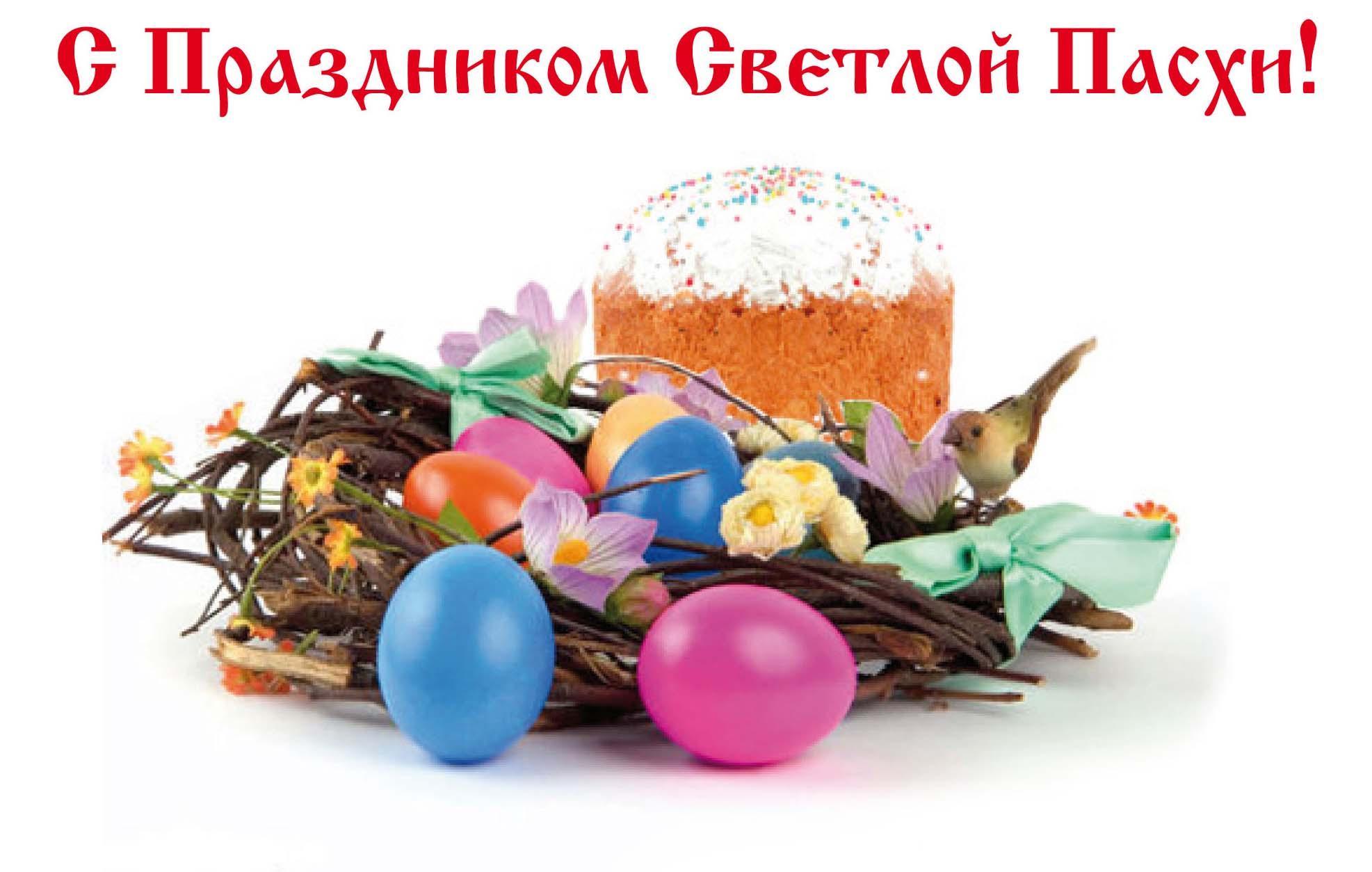 Поздравления на пасха 2011 дата