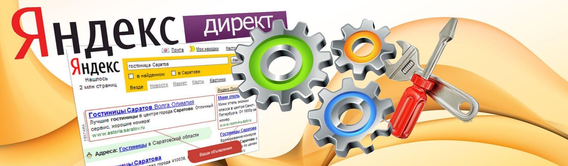 Реклама Яндекс Директ. Почему мою страничку не пропустили модераторы
